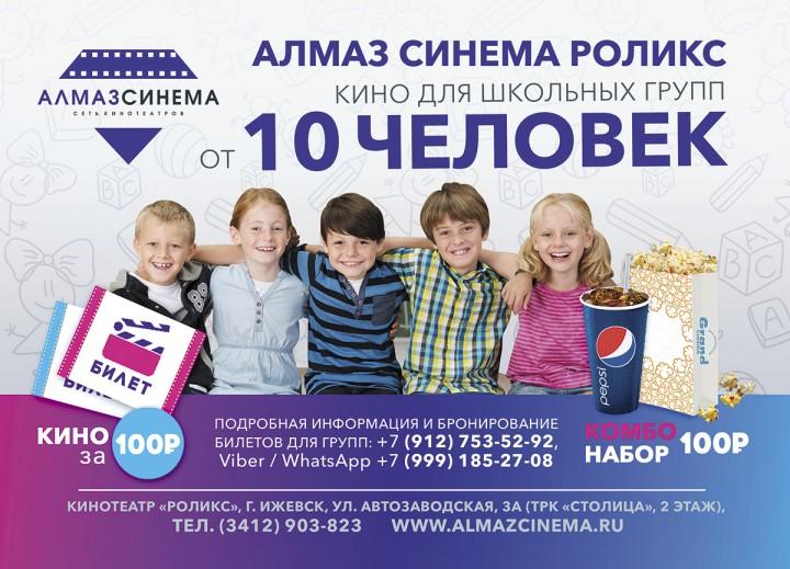 Детским группам от 10 человек