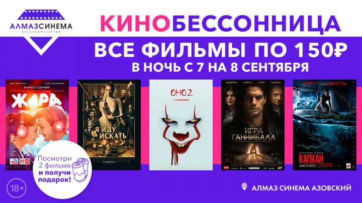 Кинобессонница в кинотеатре Алмаз Синема Азовский