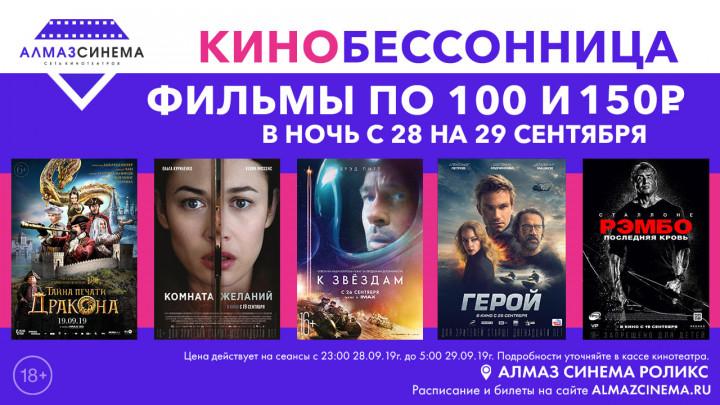 Кино-бессонница 28-29 сентября с Алмаз Синема Роликс!