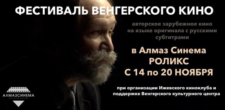 Венгерский кинофестиваль 2019 в Ижевске