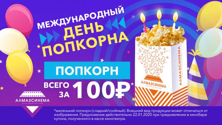 Международный день попкорна