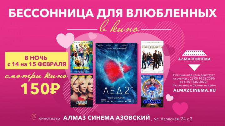 Бессонница для влюбленных в кино