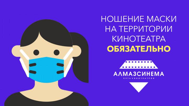 Надевайте маску при посещении кинотеатра
