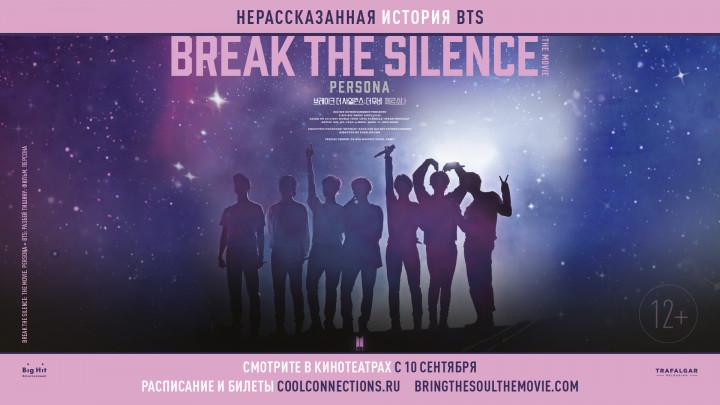 BTS: Разбей тишину