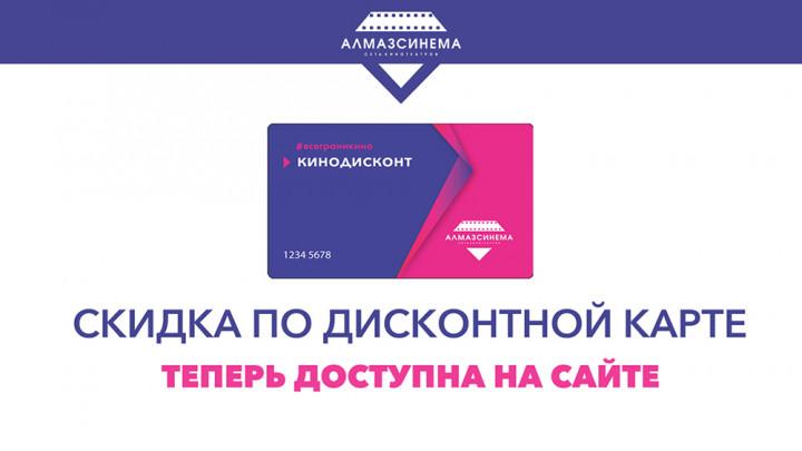 Скидка по дисконтной карте доступна при покупке билетов онлайн