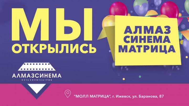 Открытие нового кинотеатра в Ижевске