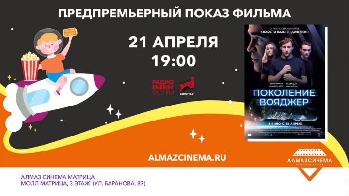Предпремьерный показ фильма «Поколение Вояджер» 21 апреля!