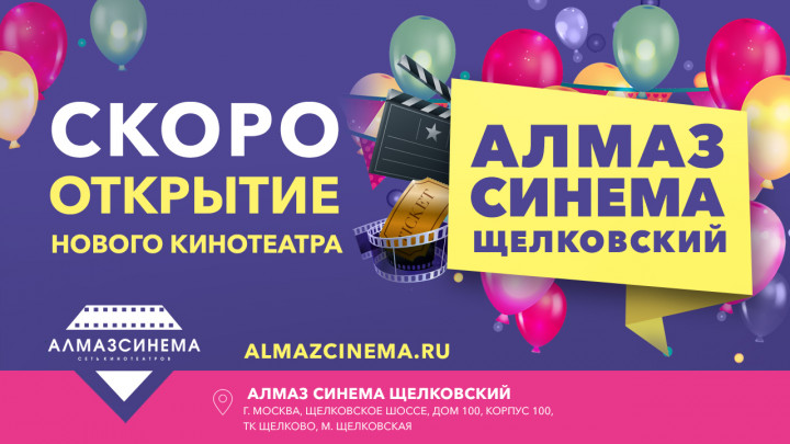 Открытие нового кинотеатра в Москве!