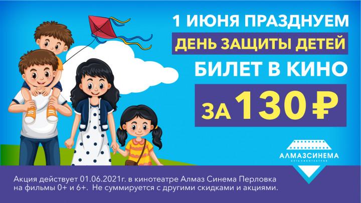 Празднуем День защиты детей в Алмаз Синема Перловка!