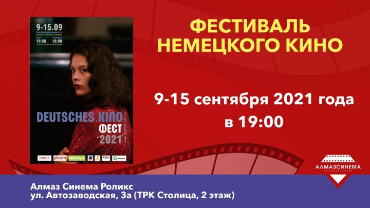 9-15 сентября: Фестиваль немецкого кино 2021